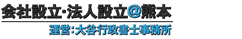会社設立・法人設立代行@熊本